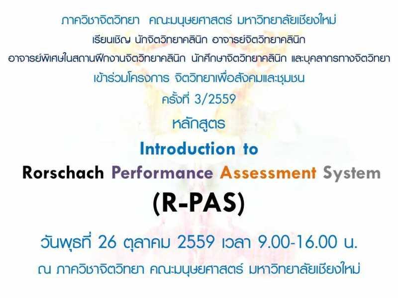 โครงการอบรมR-PAS(2016-10-04)-2.jpg